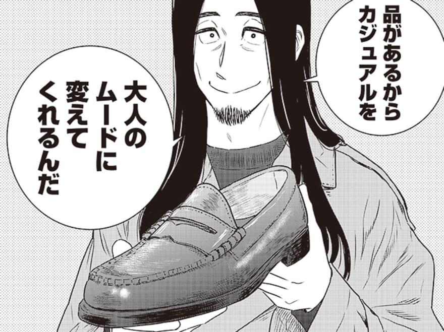 連載漫画『服福人々』 第18話#革靴