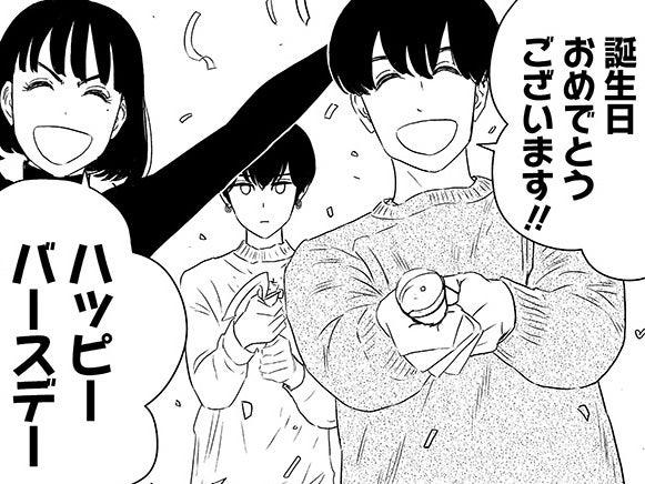 連載漫画『服福人々』 第19話#誕生日