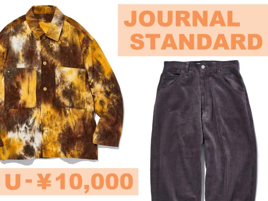 アンダー1万円で買える「ジャーナル スタンダード」オリジナルの神アイテム5選