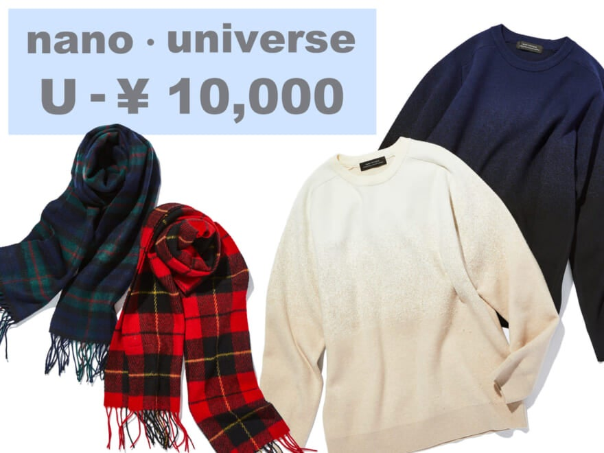 アンダー1万円で買える「ナノ・ユニバース」オリジナルの神アイテム5選