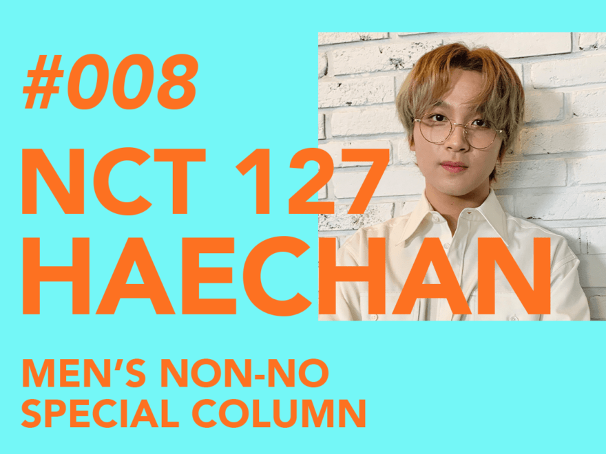 【#008 HAECHAN #ヘチャン】The Brilliant Members of World Renowned NCT 127 Share Their Thoughts Fashion, Music, Lifestyle, Favorite Things… What Their Individual Styles Are