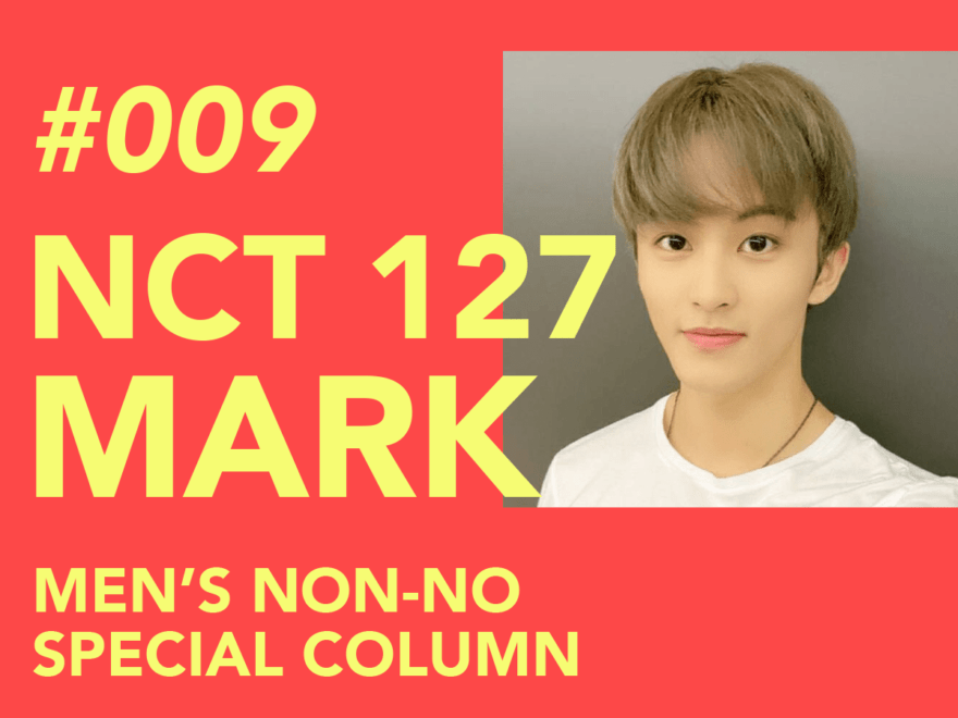 【#009 MARK #マーク】The Brilliant Members of World Renowned NCT 127 Share Their Thoughts Fashion, Music, Lifestyle, Favorite Things… What Their Individual Styles Are
