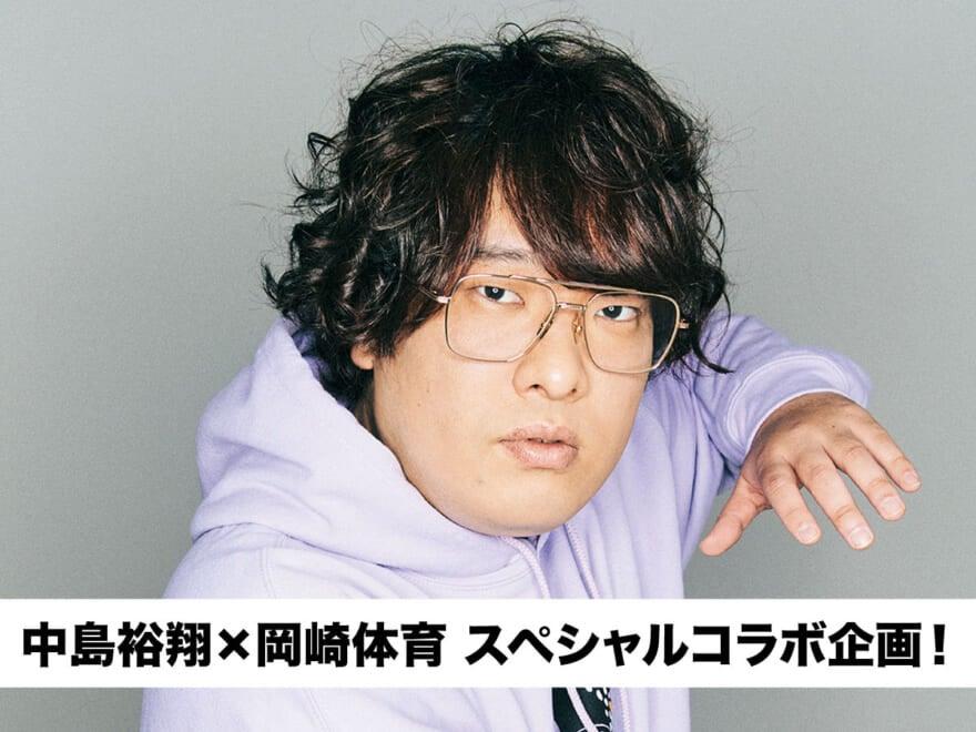 中島裕翔×岡崎体育のスペシャル対談&ファッションシューティングがメンズノンノ1月号に!