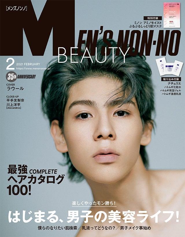 MEN'S NON-NO 2月号のご紹介| 楽しくやったモン勝ち! はじまる、男子の美容ライフ!