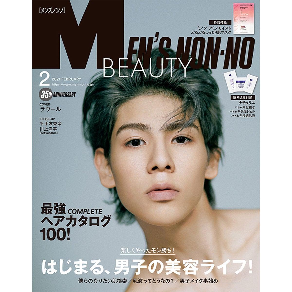 メンズノンノ2月号は、丸ごと1冊「男子美容大特集」! 表紙はラウール