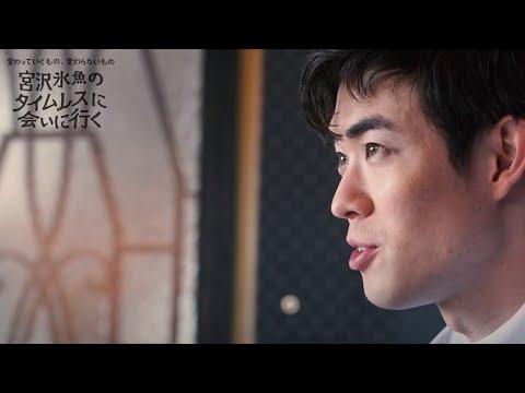 【宮沢氷魚連載・タイムレスに会いに行く】第2回、横浜の撮影風景をちょっと見せ
