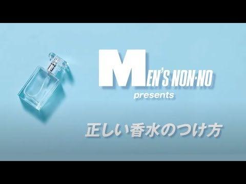 正しい香水のつけ方決定版【メンズノンノモデルがナビゲート】
