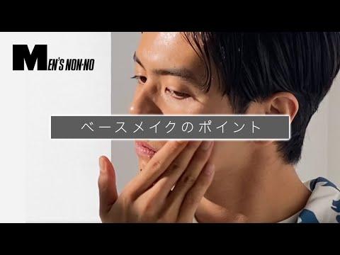 男子のベースメイク編のやり方決定版! ファンデ未満で清潔感UP