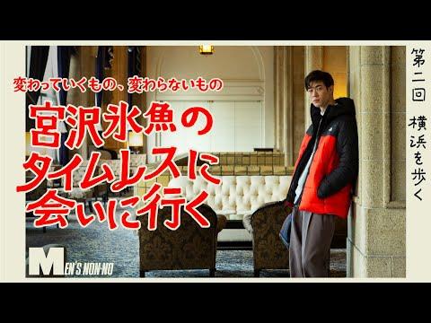 """第2回  ザ・ノース・フェイスのライモジャケットで横浜へ。宮沢氷魚の""""タイムレスに会いに行く"""""""