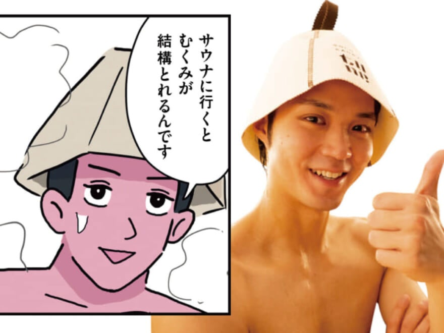 【ソロサウナ】プロサウナー磯村勇斗が実践するルーティンとは!?【漫画】