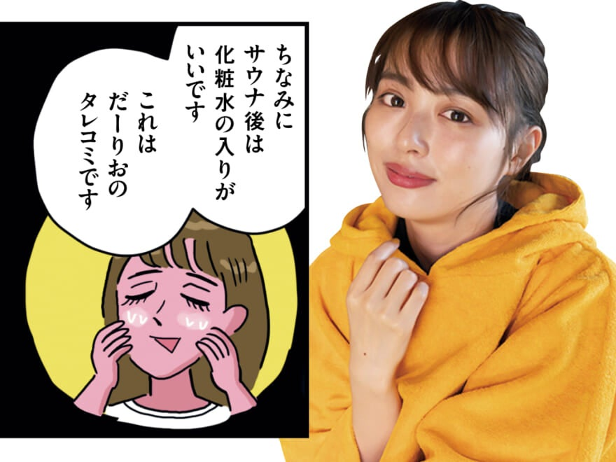サウナ好き美女・内田理央が噂の「ルーフトップサウナ」をレポート!【漫画】