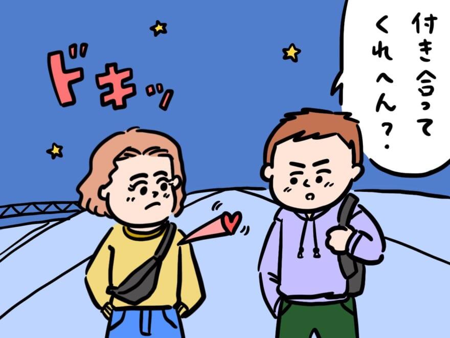 【実録】帰り道で男友達に突然告白されて…!?「私たちが恋に落ちた瞬間」
