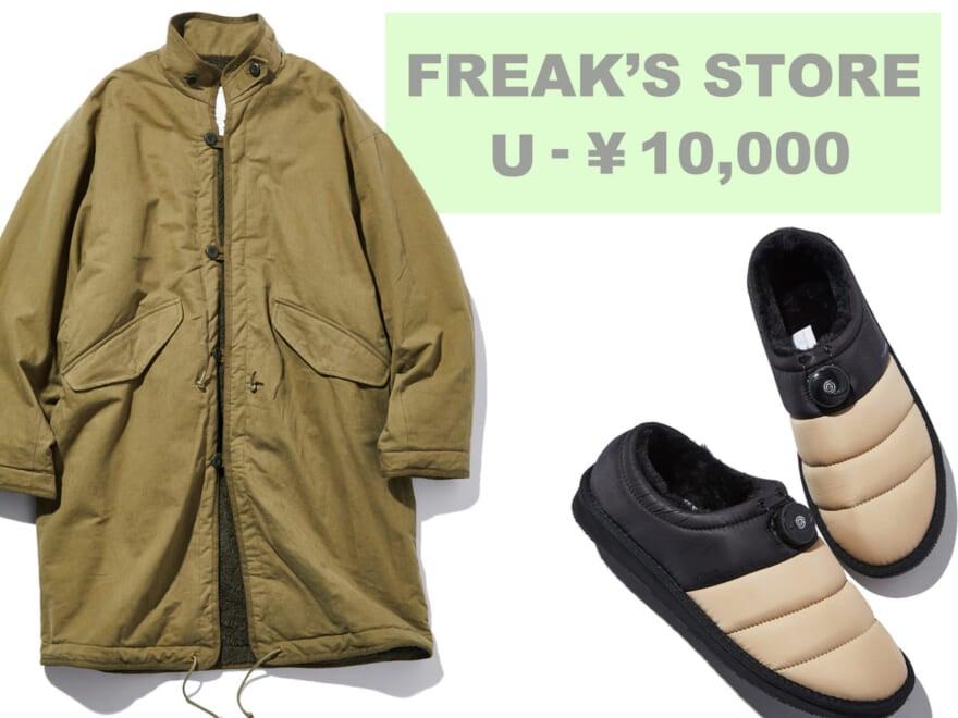 アンダー1万円で買える「フリークス ストア」オリジナルの神アイテム5選
