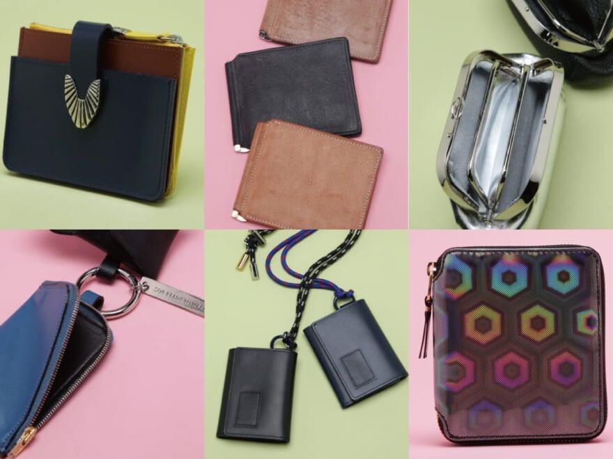 開運おしゃれ財布6選!財布を買い換えるなら、断然新年!