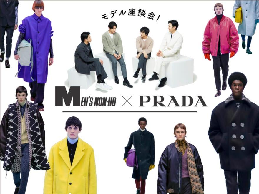 プラダ2021-22年秋冬メンズコレクションのすべて。メンズノンノモデルがリアルに語る!