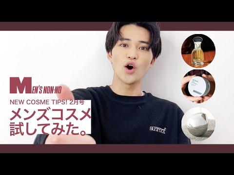 【全身鏡みたい?】メンズノンノモデル中田圭祐が、最新コスメをお試し!