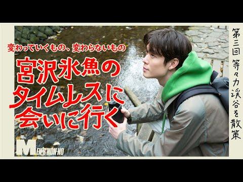 【宮沢氷魚連載・タイムレスに会いに行く】第3回、エディフィス別注、バブアーのジャケットで等々力渓谷へ
