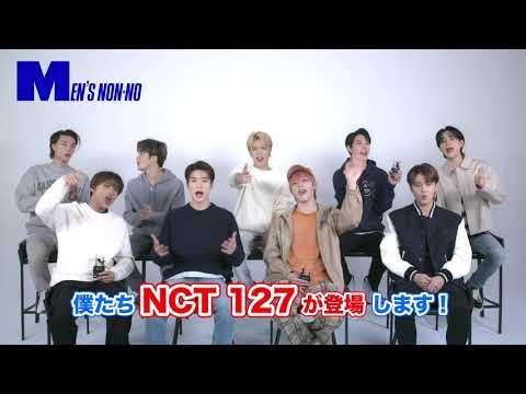 メンズノンノ4月号特別版(増刊)の表紙に、NCT 127が登場!