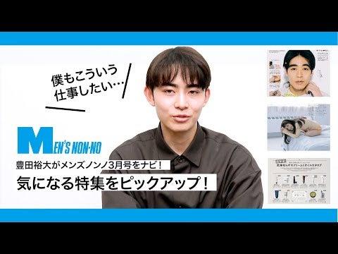 【こんな仕事】メンズノンノ3月号の美容特集を豊田裕大がナビ!【してみたい!】