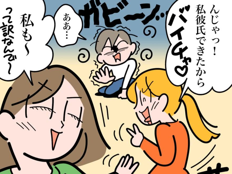【実録】業者に引っかかりボッタクリ… マッチングアプリでの失敗談/後編