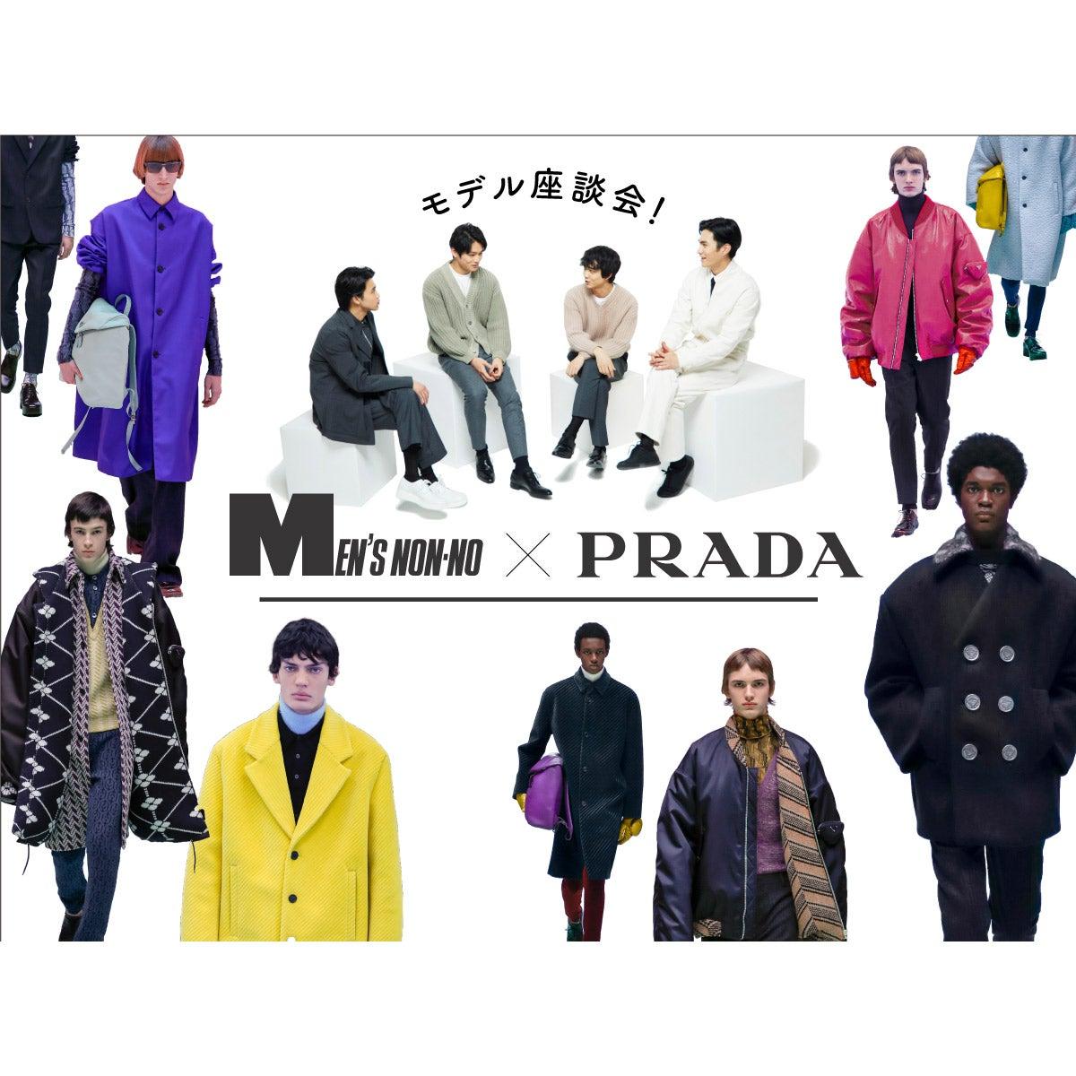 プラダ2021-22年秋冬メンズコレクションと、メンズノンノモデル座談会