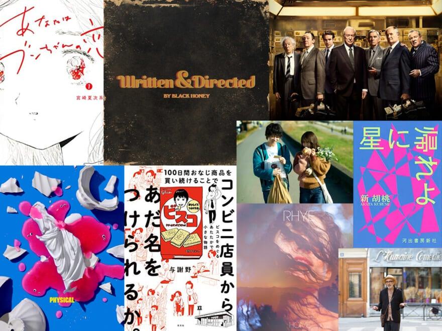 今、おすすめの【BOOKS・MUSIC・MOVIE】今月のカルチャー厳選レビュー9