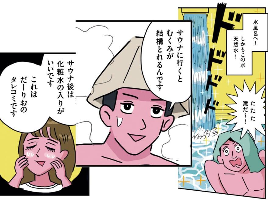 【まとめ】全集中!磯村勇斗、内田理央、メンノンモデルのサウナレポート【漫画】