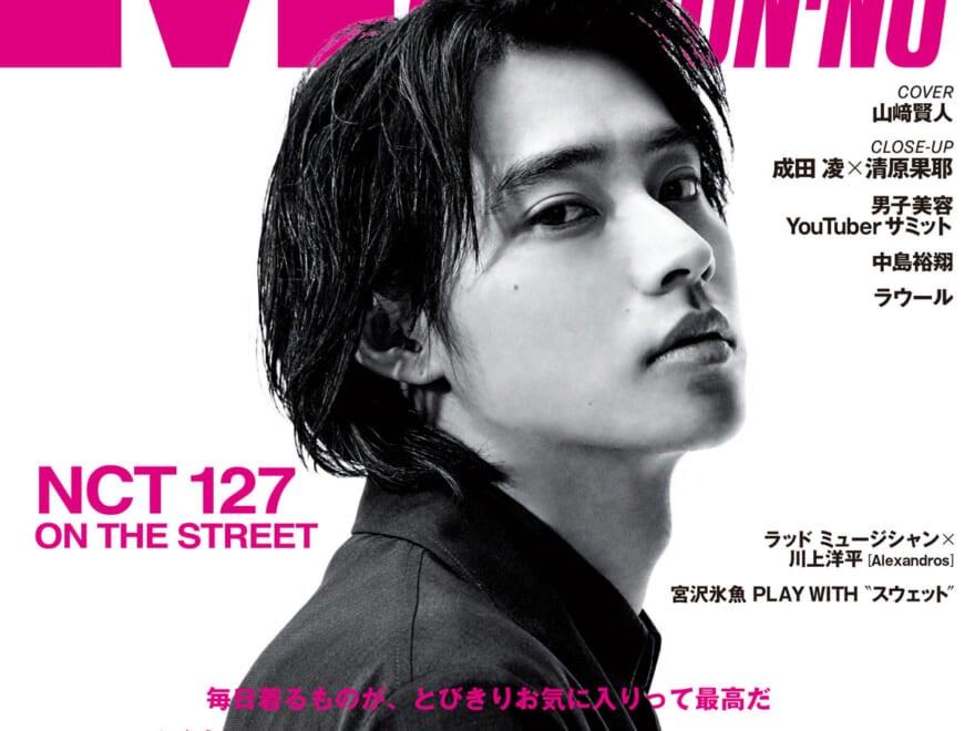 5年ぶりのモノクロ表紙!山﨑賢人さんが登場のメンズノンノ4月号カバーを公開