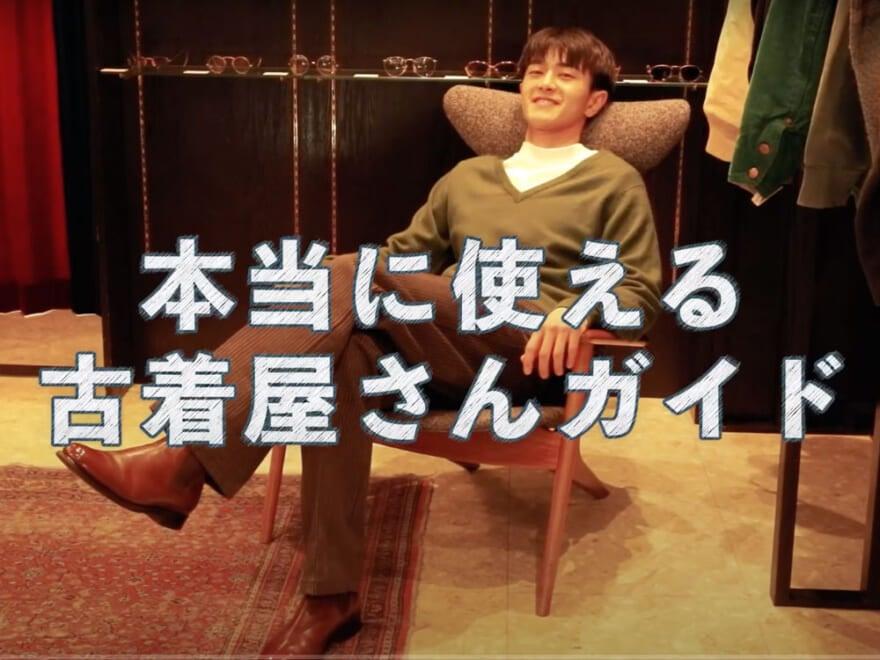 【動画】本当に使える古着屋さんガイド② 岩上隼也がメゾンヴィンテージの有名店をレポート!