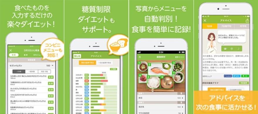 食事管理アプリ「あすけん」