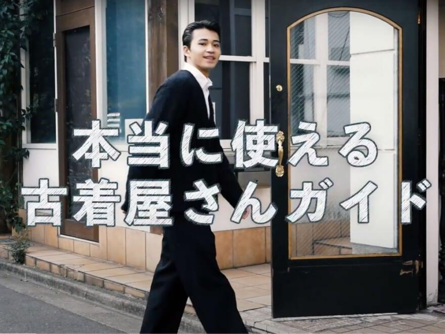 【動画】本当に使える古着屋さんガイド① 中田圭祐が英国古着の名店をレポート!