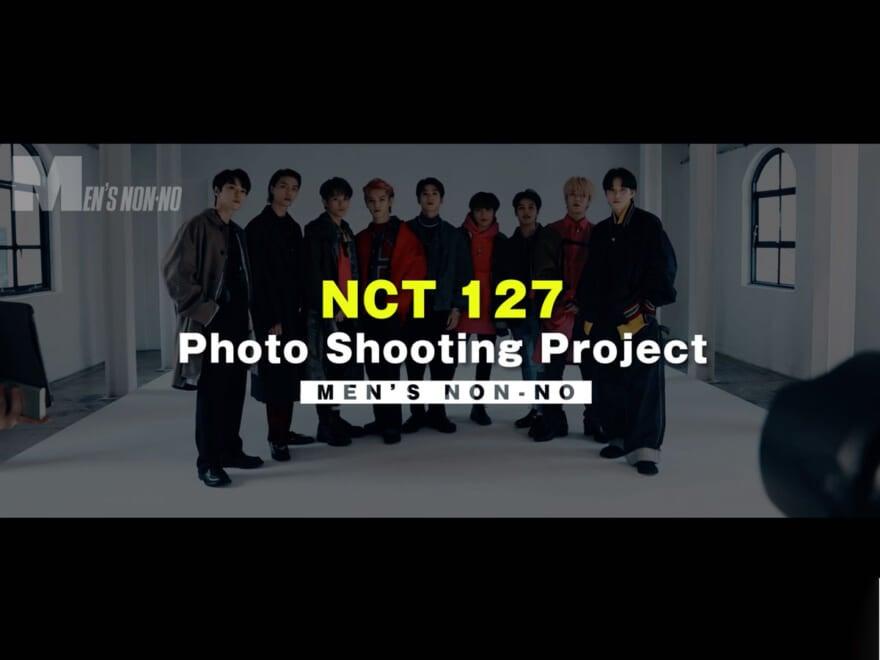 【臨場感】NCT 127の撮影&インタビューの様子を、スペシャルムービーでお伝えします!