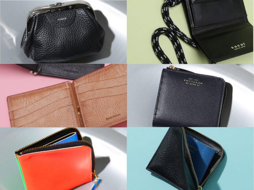 財布を買うなら3月31日!今年最高の開運日に買いたい、本当に良い財布8選