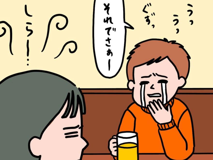【実録】初デートで元カノの思い出を語りながら号泣…!?「記憶から抹消したい、私たちの人生最悪デート」