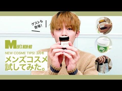 【飛び入りゲストも!】メンズノンノモデル豊田裕大が、3月号登場の最新コスメをお試し!