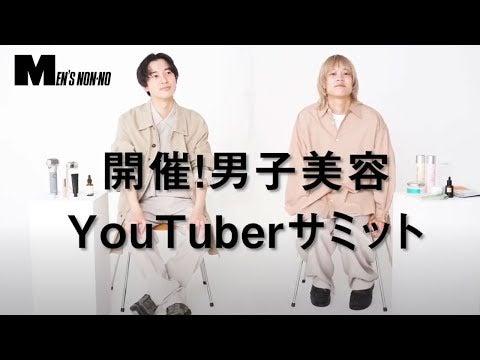 【宮永えいとさん・Shunpeiさん】男子美容YouTuber、大集結して注目コスメを語る!【後編】