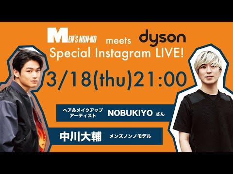 メンズノンノ meets Dyson スペシャルインスタライブ[PR]