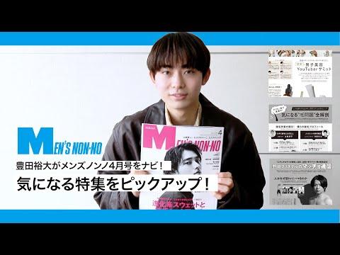 【僕も使ってます!】メンズノンノ4月号の美容特集を豊田裕大がナビ!