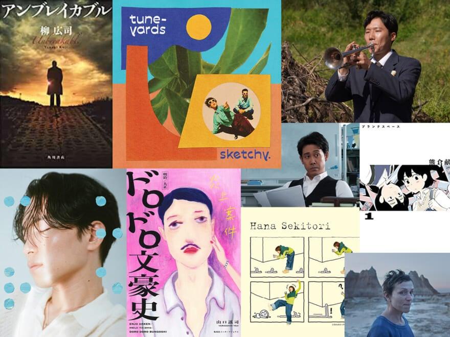 宮沢氷魚出演『騙し絵の牙』ほか、今、超絶推しの【BOOKS・MUSIC・MOVIE】
