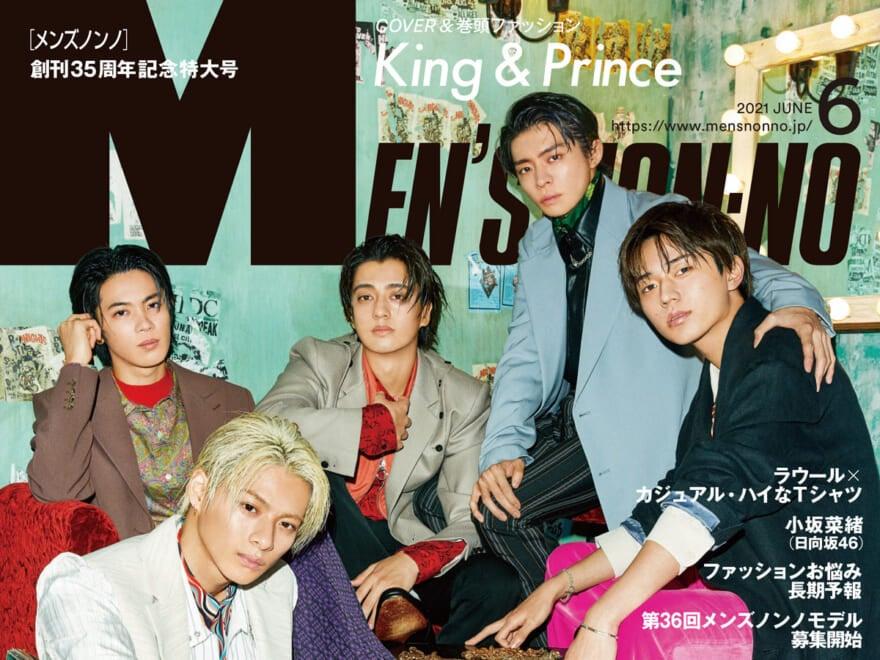 King & Princeがお祝いに駆け付けた!メンズノンノ6月号、表紙画像を公開
