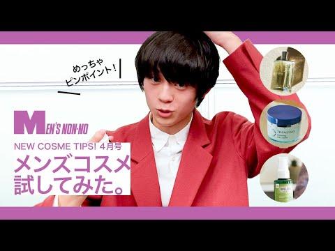 「自分を高める」最新コスメ! メンズノンノモデル水沢林太郎が、4月号登場アイテムをお試し!