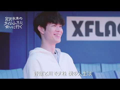 【宮沢氷魚連載・タイムレスに会いに行く】第5回、野球少年のままの氷魚を笑顔をちょい見せ
