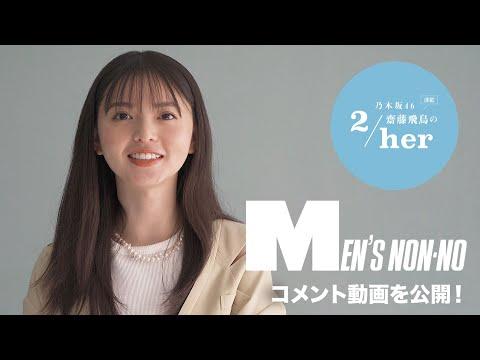 乃木坂46 齋藤飛鳥さんのコメント動画を公開! メンズノンノ5月号に登場します!