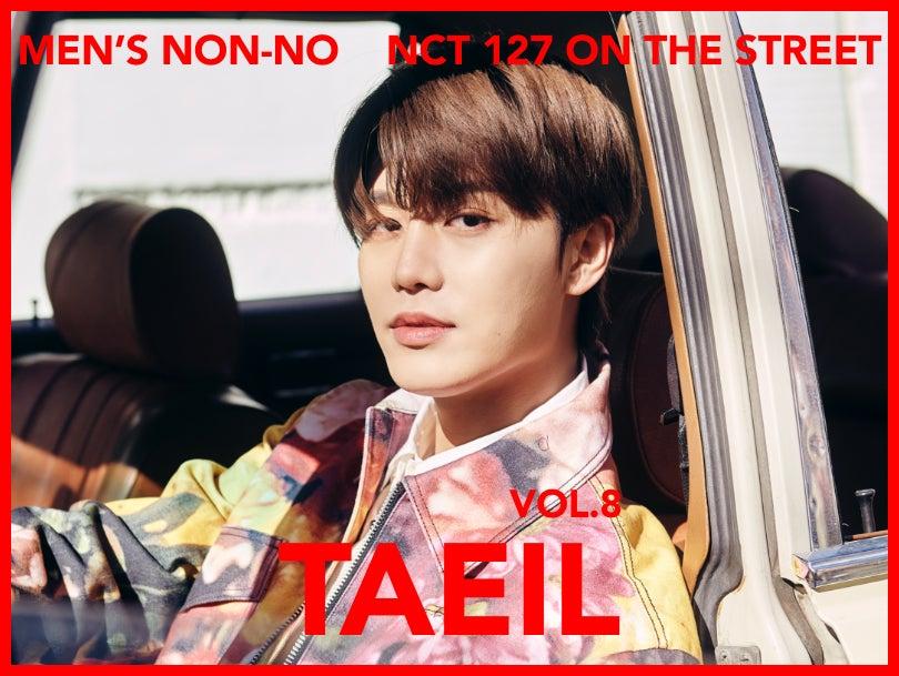 【#008 TAEIL #テイル】東京とソウル、それぞれのスタイルをまとった NCT 127がファッションで世界を魅了する!