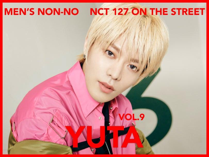 【#009 YUTA #ユウタ】東京とソウル、それぞれのスタイルをまとった NCT 127がファッションで世界を魅了する!