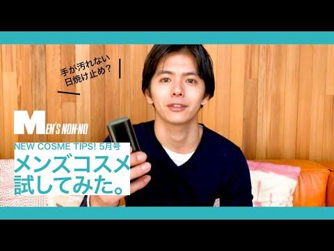夏へ向けて、メンズノンノモデル井上翔太が最新コスメにトライ!