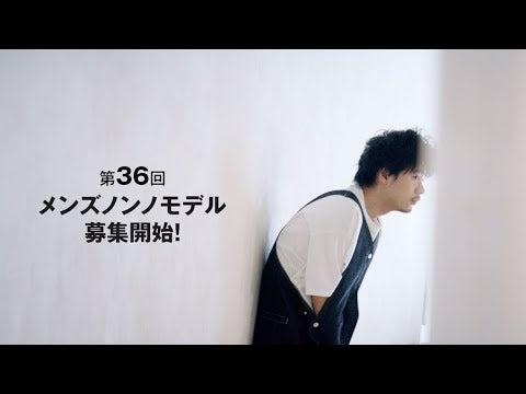 【成田 凌からエール!】メンズノンノモデルオーディション、募集開始
