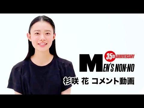 【杉咲 花】6月号「100人の夏ファッション、所信表明!」に登場!