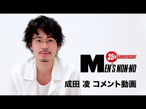 【成田 凌】6月号「100人の夏ファッション、所信表明!」に登場!