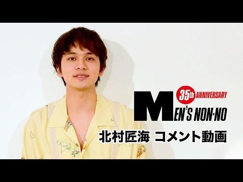 【北村匠海】6月号「100人の夏ファッション、所信表明!」に登場!